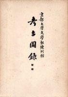 京都大学文学部陳列館 考古図録 新輯