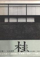 桂 日本建築における伝統と創造