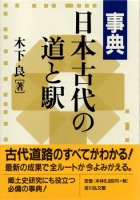 事典 日本古代の道と駅