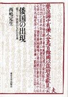 倭国の出現 東アジア世界のなかの日本