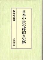 日本中世の政治と史料