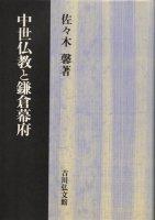 中世仏教と鎌倉幕府