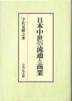 日本中世の流通と商業