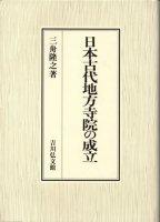 日本古代地方寺院の成立