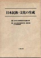 日本民族・文化の形成