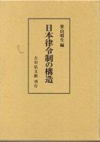 日本律令制の構造