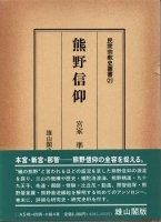 熊野信仰 民衆宗教史叢書21
