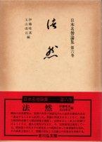 日本名僧論集 六 法然