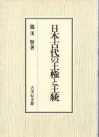 日本古代の王権と王統