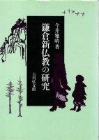 鎌倉新仏教の研究