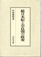 続日本紀と奈良朝の政変