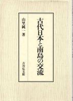 古代日本と南島の交流