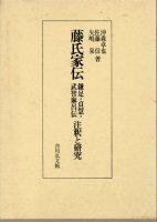 藤氏家伝 鎌足・真慧・武智麻呂伝 注釈と研究