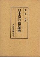 日本古代戸籍の研究