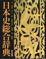 日本史総合辞典