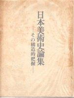 日本美術史論集