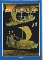 図説 和船史話