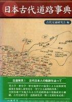 日本古代道路事典