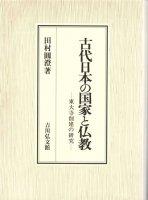 古代日本の国家と仏教