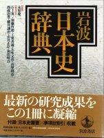 岩波日本史辞典