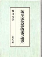 琉球国使節渡来の研究