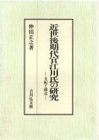 近世後期代官江川氏の研究