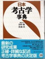 日本考古学事典