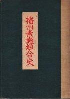 播州素麺組合史