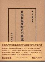 日本製塩技術史の研究