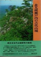 日本城郭史研究叢書 10 北九州瀬戸内の古代山城