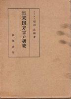 奈良時代東国方言の研究
