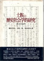 士族の歴史社会学的研究