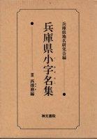 兵庫県小字名集 3 西播磨編