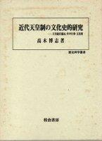 近代天皇制の文化史的研究