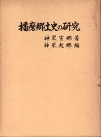 播磨郷土史の研究