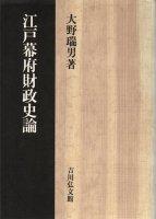 江戸幕府財政史論
