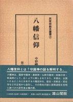 八幡信仰 民主宗教史叢書2