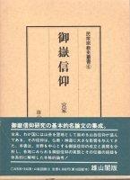 御嶽信仰 民衆宗教史叢書6