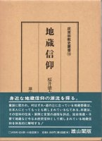 地蔵信仰 民衆宗教史叢書10