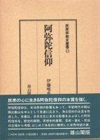 阿弥陀信仰 民衆宗教史叢書11