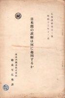 日米間の誤解は何に起因するか 弘報資料第六三号