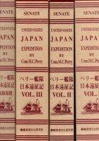 ペリー艦隊日本遠征記 揃 収録海図共