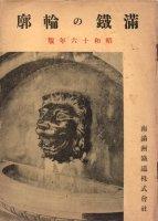 満鉄の輪郭 昭和十六年版 満洲国略図共