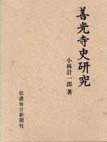 善光寺史研究