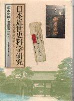 日本近世史料学研究