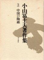 小山冨士夫著作集 (上)中国の陶磁