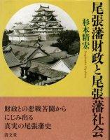 尾張藩財政と尾張藩社会
