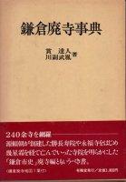 鎌倉廃寺事典