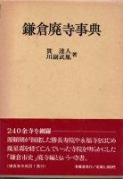 日本近世地誌編纂史研究