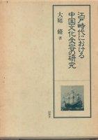 江戸時代における中国文化受容の研究
